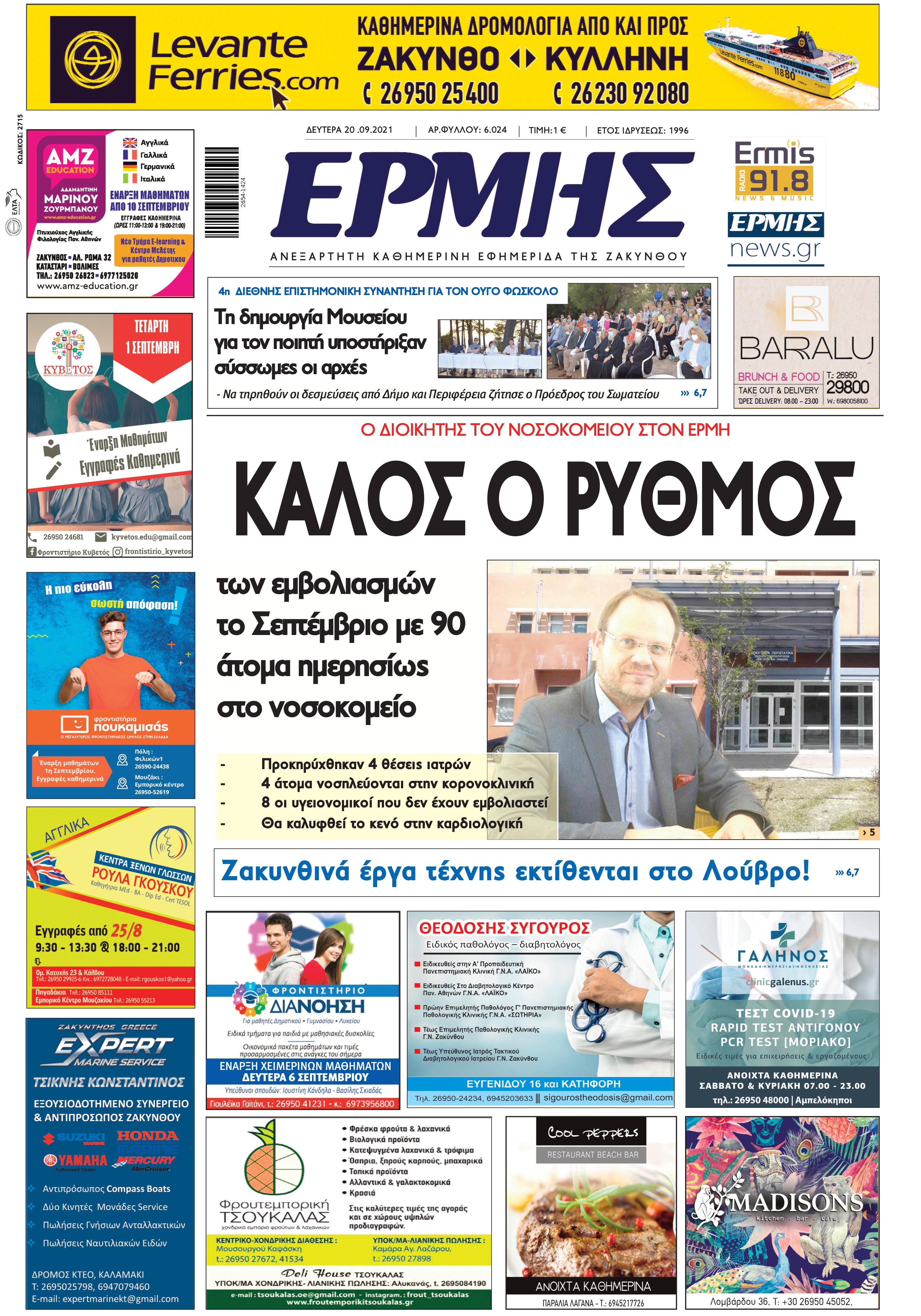Εφημερίδα ΕΡΜΗΣ 6024