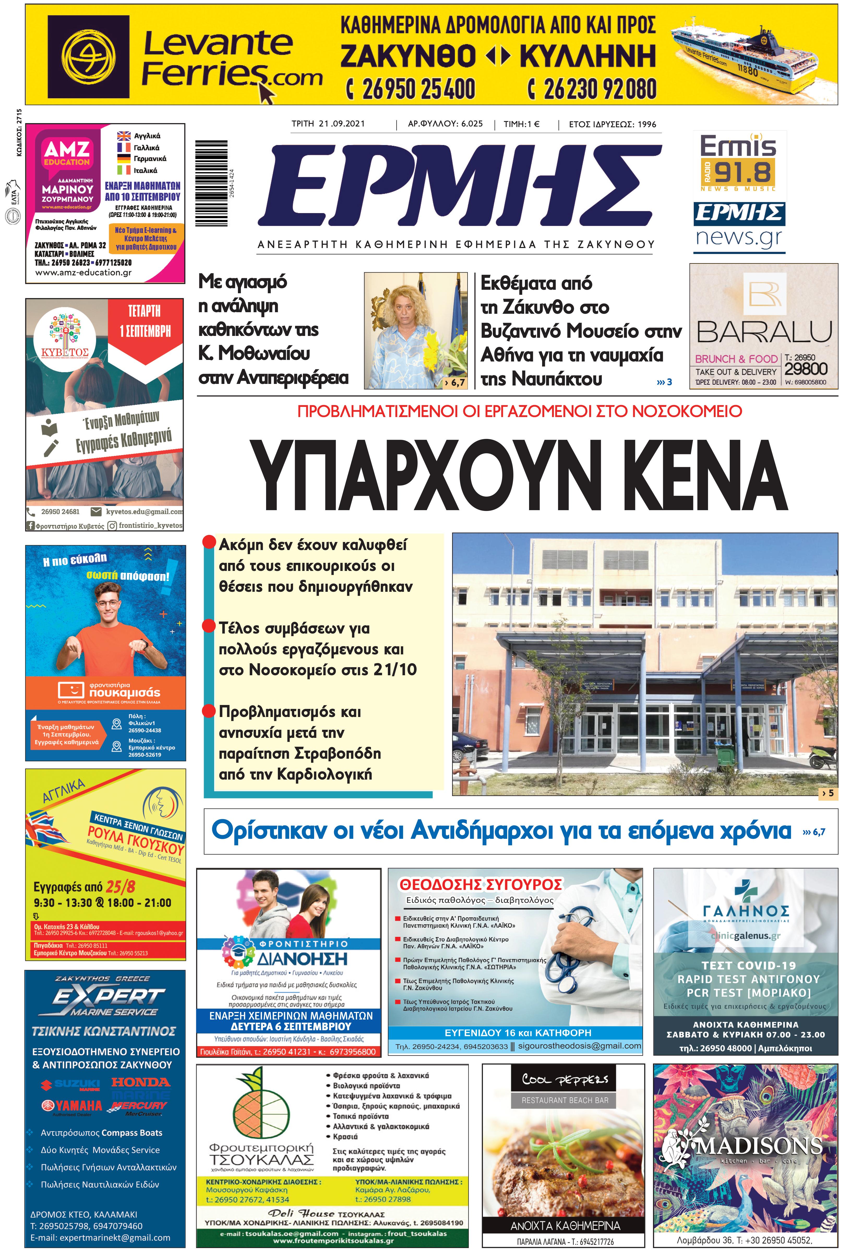 Εφημερίδα ΕΡΜΗΣ 6025
