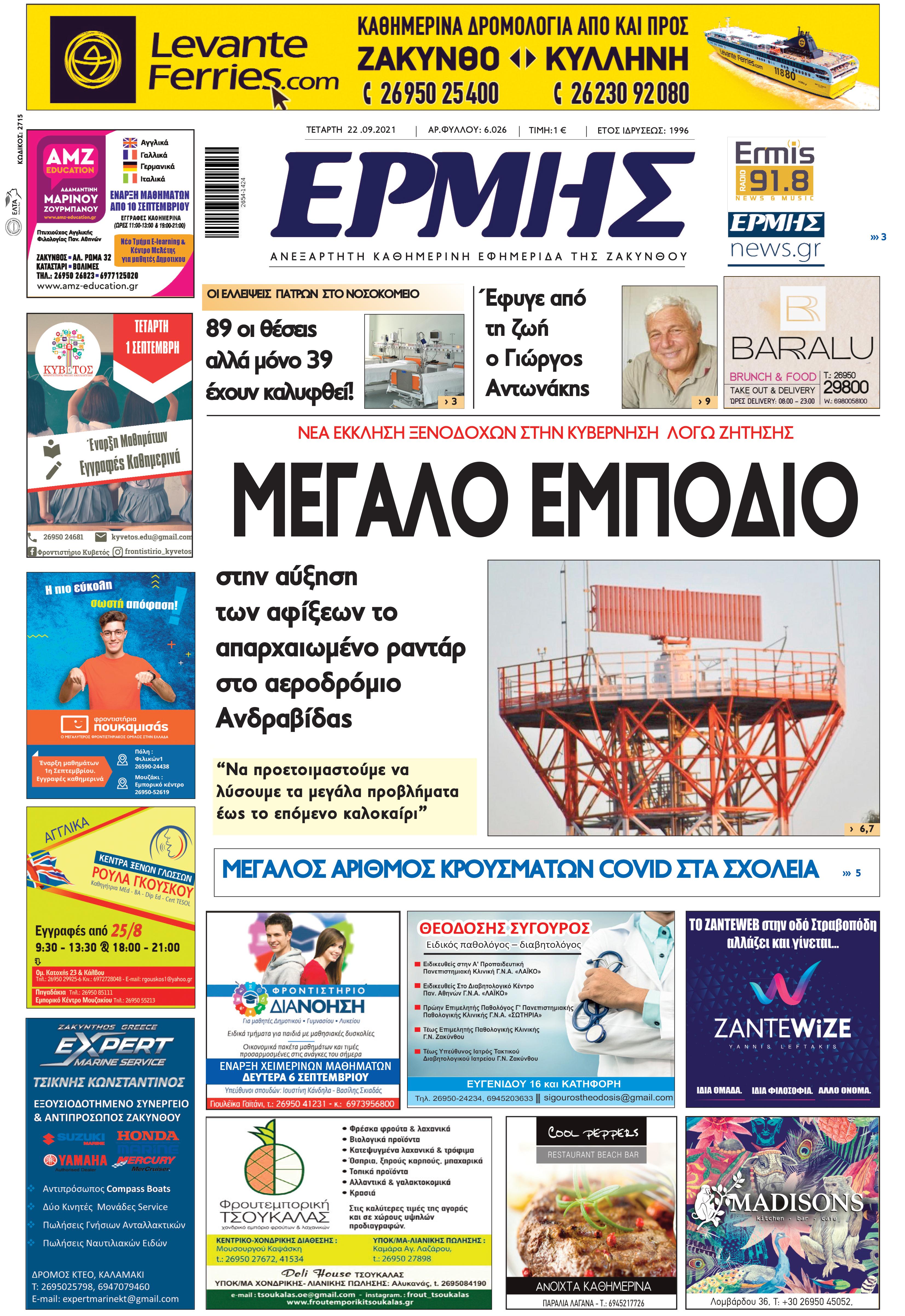 Εφημερίδα ΕΡΜΗΣ 6026